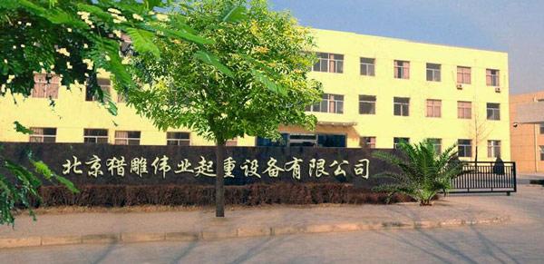 北京猎雕伟业起重设备有限公司照片